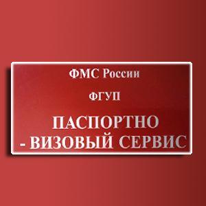 Паспортно-визовые службы Верхнего Уфалея