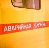 Аварийные службы в Верхнем Уфалее