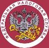 Налоговые инспекции, службы в Верхнем Уфалее