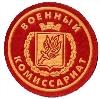 Военкоматы, комиссариаты в Верхнем Уфалее